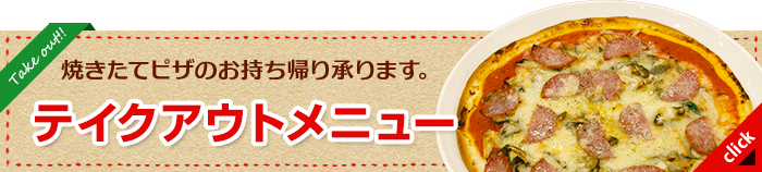 takeout_banner
